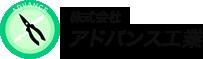 宮崎市の蓄電池、太陽光、オール電化(水廻りリフォーム)なら株式会社アドバンス工業